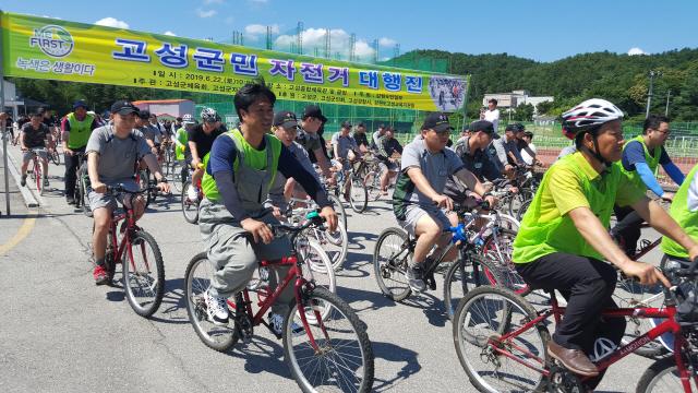 ▲ 지난 22일 종합체육관 일원에서 열린 '고성군민 자전거대행진' 참가자들이 힘차게 출발하고 있다.