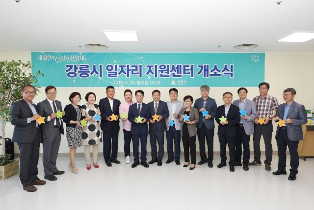 ▲ 강릉시 일자리 지원센터 개소식이 24일 시청에서 열렸다.