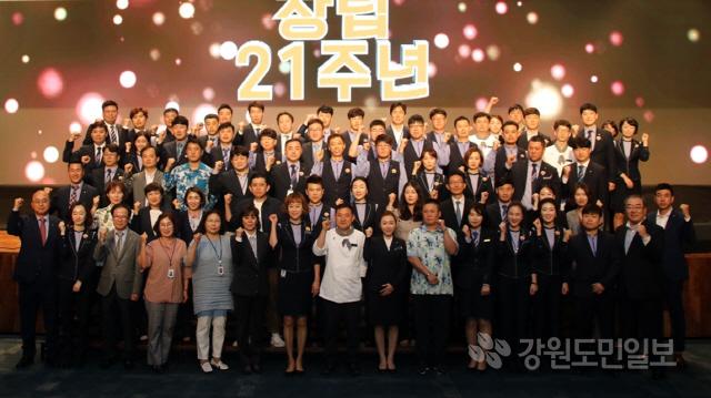 ▲ 강원랜드는 지난 27일 오후 하이원 그랜드호텔 컨벤션홀에서 '창립 21주년 기념식'을 개최했다.