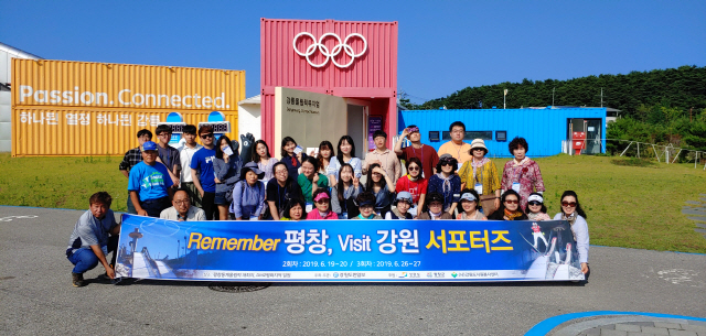 ▲ 서포터즈들이 강릉 올림픽뮤지엄 앞에서 기념촬영을 하고있다.