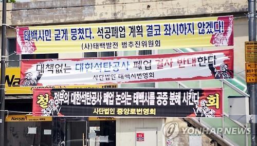 ▲ 2016년 석탄공사 폐업 반대 현수막