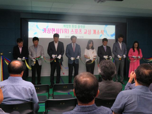 ▲ 강릉 초당초는 3일 가상현실(VR) 스포츠실을 개소했다.