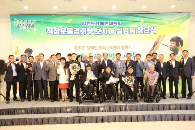 ▲ 강원도장애인체육회 직장운동경기부 보치아 실업팀 창단식이 11일 춘천 세종호텔에서 열렸다.