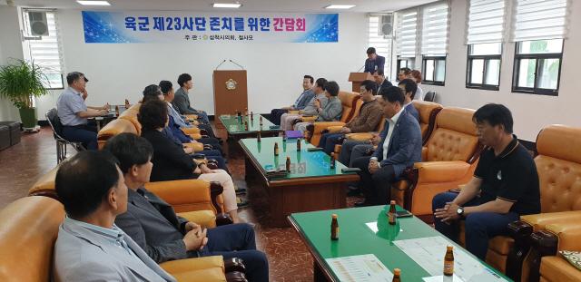 ▲ 삼척시의회(의장 이정훈)와 철벽부대를 사랑하는 모임(회장 김성진)은 15일 의회에서 '육군 23사단 존치를 위한 간담회'를 가졌다.