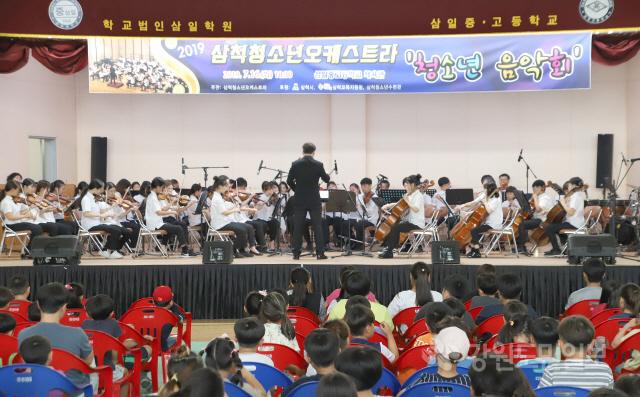 ▲ 삼척 청소년오케스트라는 16일 삼일중고 체육관에서 지역내 16개 초·중·고교 학생 600명을 대상으로 '청소년 음악회' 공연을 진행했다.