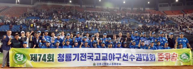 ▲ 제74회 청룡기 전국고교야구선수권대회에서 준우승을 차지한 강릉고.  최유진