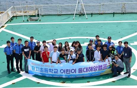▲ 동해해양경찰서(서장 권오성)는17일 어린이 등대해양캠프 참가 학생들을 대상으로 경비함정 공개행사를 실시했다.