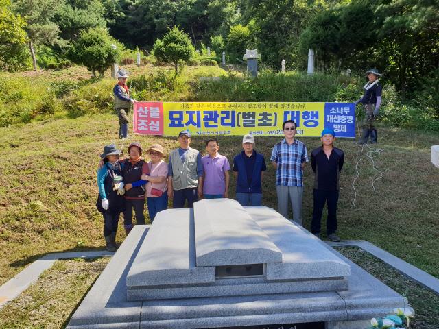 ▲ 춘천시산림조합(조합장 김영회)이 묘지 벌초 대행 서비스를 운영하고 있다.