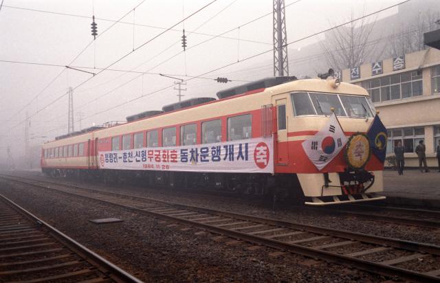 ▲ 1984년 11월26일 청량리와 춘천을 오가는 신형 무궁화호 운행이 시작됐다. 사진출처=코레일
