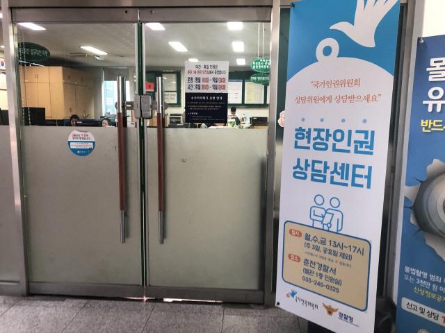 ▲ 춘천경찰서에 현장인권상담센터가 개설돼 있지만 홍보 부족으로 센터를 이용하는 민원인들이 많지 않다.