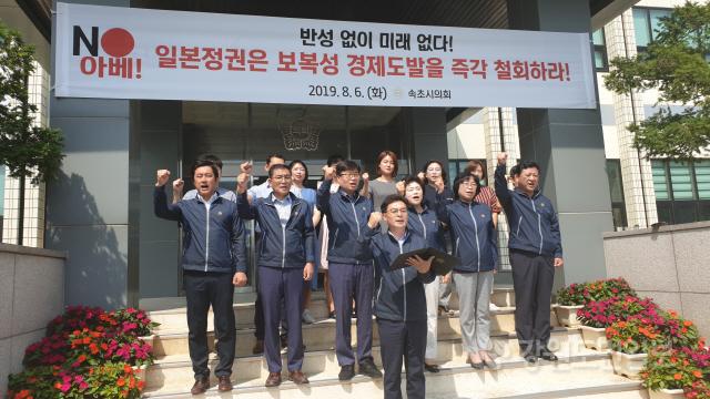 ▲ 속초시의회(의장 최종현)는 6일 시의회 앞에서 일본 정부의 경제보복 조치 철회를 촉구하는 성명을 발표했다.