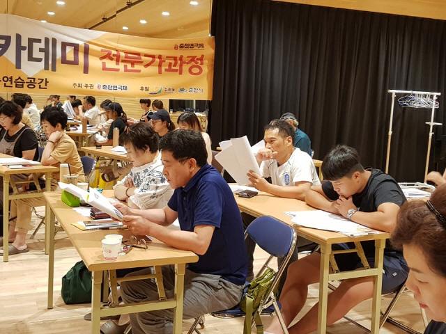 ▲ 최근 춘천공연예술연습공간에서 진행된 전문가 아카데미 모습.