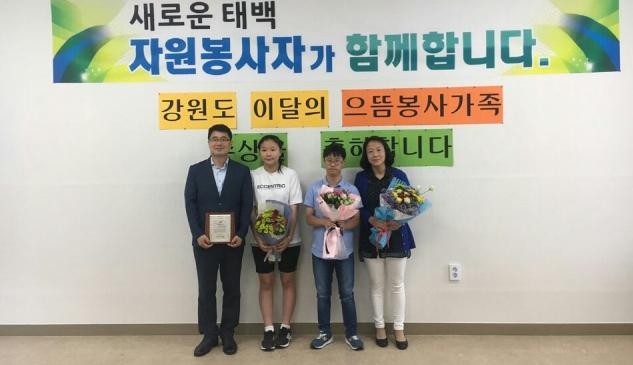 ▲ 태백 이종덕 가족이 7일 시자원봉사센터에서 강원도자원봉사센터 으뜸봉사가족상을 수상했다.