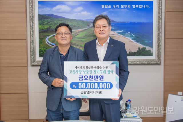▲ 염광엔지니어링(대표 박용철)은 8일 고성군청에서 지역경제 활성화 동참을 위한 고성사랑상품권 5000만원 구매협약을 했다.