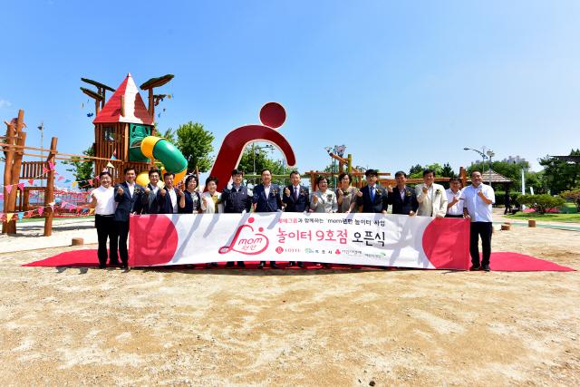 ▲ 맘편한 놀이터9호점 개소식이 8일 속초 청초호유원지에서 열렸다.