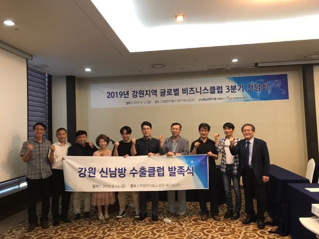 ▲ 강원테크노파크(원장 김성인)는 12일 원주 호텔인터불고에서 글로벌 비즈니스클럽 간담회 및 신남방 수출클럽 발족식을 개최했다.