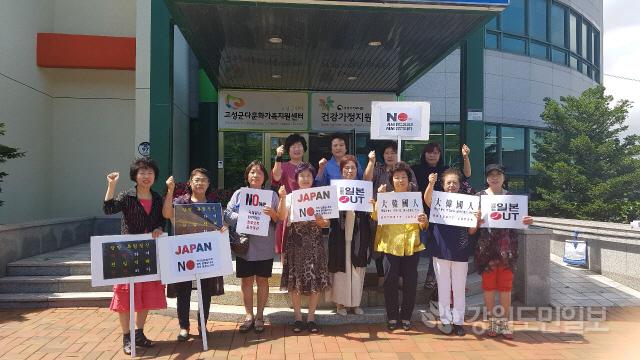 ▲ 고성군여성단체협회(회장 황희숙)회원들이 13일 고성군 여성회관 앞에서 일본규탄 결의대회를 가졌다.
