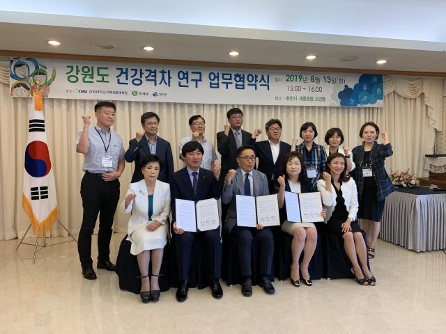 ▲ 인제군은 13일 춘천 세종호텔에서 강원대 의학전문대학원과 건강격차 연구 관련업무협약식을 가졌다.
