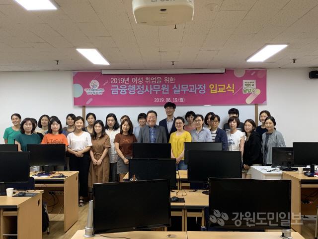 ▲ 한국폴리텍Ⅲ(강원)대학(학장 이상권) 춘천캠퍼스는 19일 남양주기술교육센터에서 여성 및 중장년 대상 재취업 과정 입교식을 열었다.