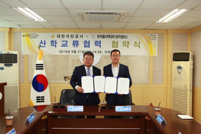 ▲ 대한석탄공사는 21일 한국폴리텍대학 원주캠퍼스에서 산업 맞춤형 인력양성 협력체제 구축을 위한 업무협약을 했다.