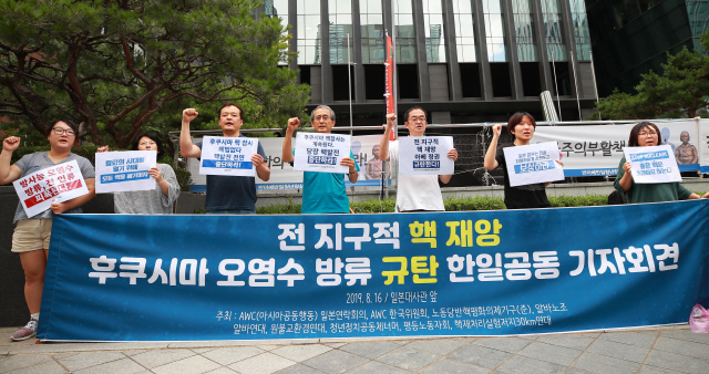 ▲ 한일 시민단체, 후쿠시마 오염수 바다 폐기 규탄