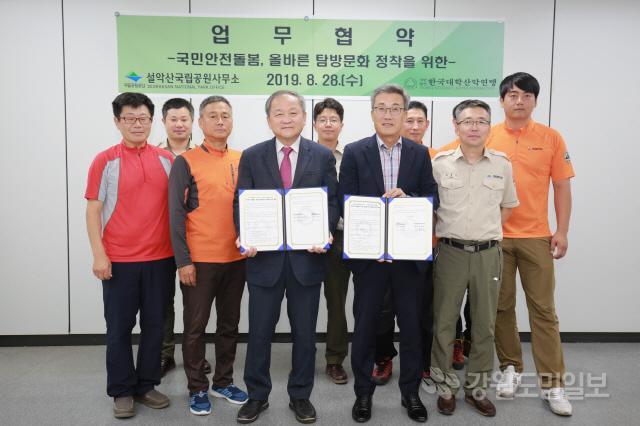 ▲ 설악산국립공원사무소(소장 김철수)는 28일 한국대학산악연맹(회장 이동훈)과 탐방객 안전 및 산행문화 발전을 위한 업무협약을 체결했다.