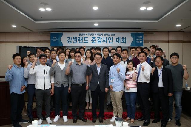 ▲ 강원랜드 감사실은 5일 마운틴콘도에서 '준 감사인 대회'를 개최했다.