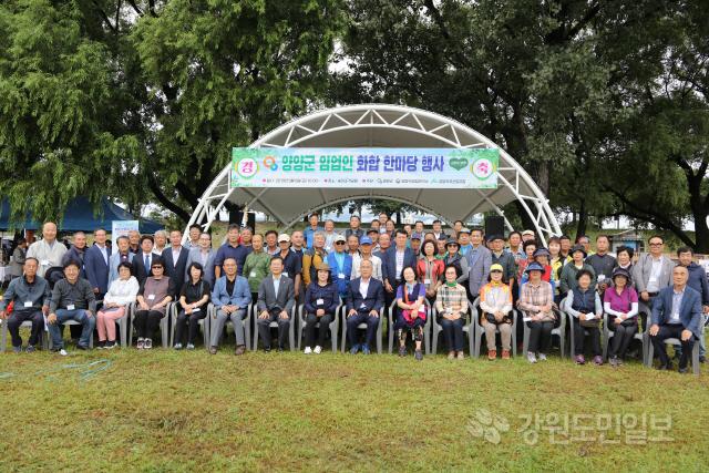 ▲ 양양군 임업인화합 한마당행사가 6일 송이조각공원에서 열렸다.