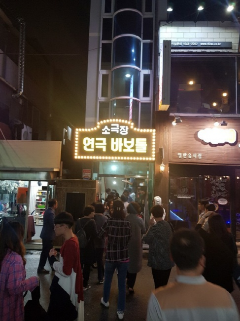 ▲ 지난 4일 강원대 후문에 개관한 상설소극장 '연극바보들' 인근이 공연 관람객들로 붐비고 있다.