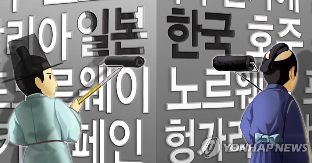 ▲ 일본 '한국 백색국가 제외'에 한국 맞대응