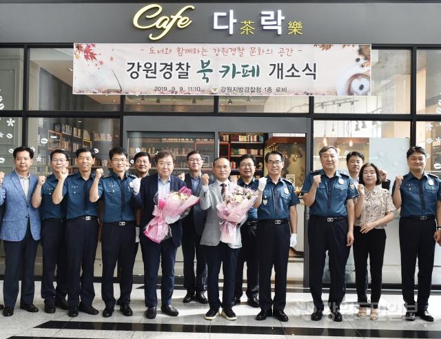 ▲ 강원경찰청(청장 김재규)는 9일 강원경찰청 1층 현관에서 소속 직원들이 참석한 가운데 '북 카페' 개소식을 열었다.