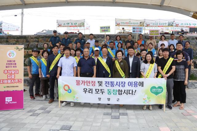 ▲ 양양군과 지역내 각 기관·단체는 9일 전통시장에서 추석명절맞이 물가안정캠페인을 했다.