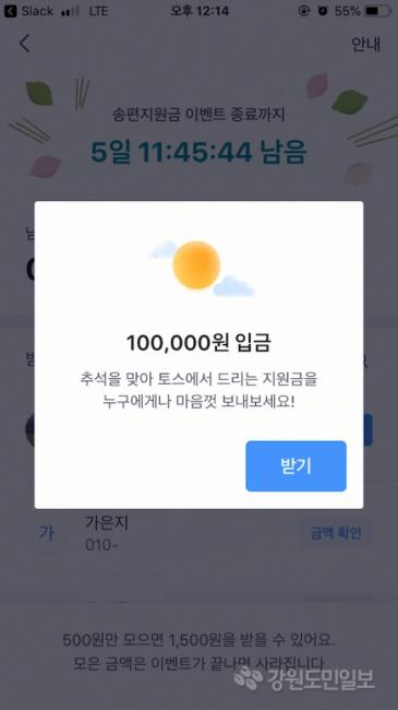 ▲ 토스 추석맞이 송편지원금 이벤트