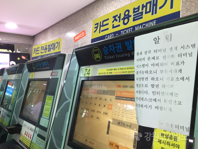 ▲ 추석 연휴를 하루 앞두고 도내 19개 시외버스터미널 카드결제 전산시스템이 2시간 넘게 마비돼 귀성객들과 이용객들이 현금으로 표를 구하기 위해 길게 줄을 서있다.박가영