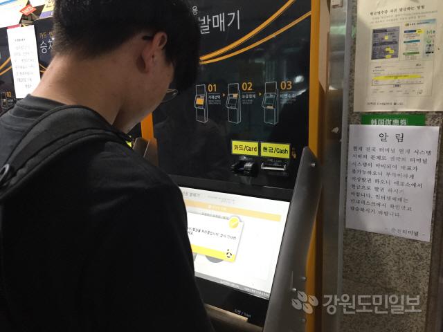 ▲ 추석 연휴를 하루 앞두고 도내 19개 시외버스터미널 카드결제 전산시스템이 2시간 넘게 마비돼 귀성객들과 이용객들이 큰 불편을 겪었다.박가영