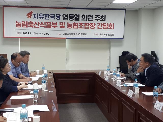 ▲ 자유한국당 염동열 의원이 17일 국회에서 농가소득 향상 간담회를 가졌다.