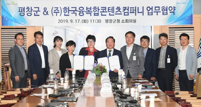 ▲ 평창군과 한국융복합콘텐츠컴퍼니가 17일 오전 평창군청 소회의실에서 업무협약을 체결했다.