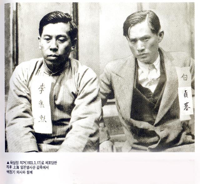 ▲ 1933년 3월 17일 거행된 육삼정 의거로 백정기 의사와 함께 체포돼 중국 상하이 일본 영사관 감옥에 투옥된 이강훈 지사.(사진 왼쪽)