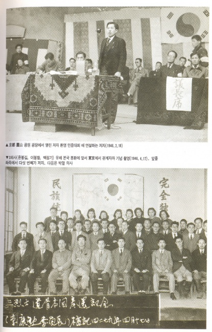 ▲ 1946년 2월 18일 원산공원 환영민중대회에서 연설하는 이강훈 지사.(위쪽 사진)