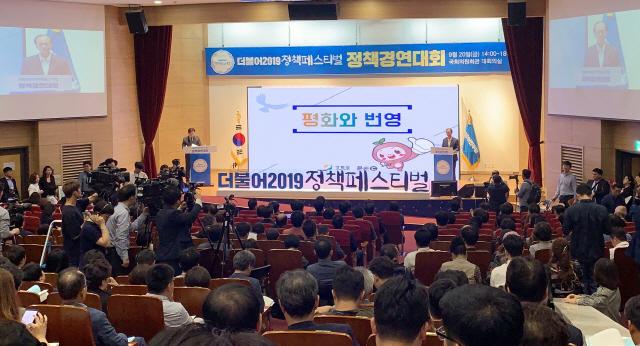 ▲ 20일 국회에서 열린 '더불어민주당 2019 정책페스티벌'에서 최문순 지사가 '평화와 번영'을 주제로 기조연설을 하고 있다.