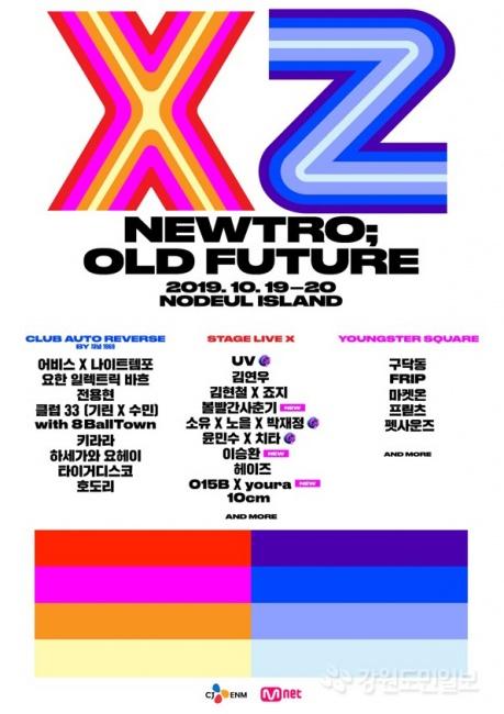 ▲ 뉴트로 XZ 페스티벌 공연 포스터
