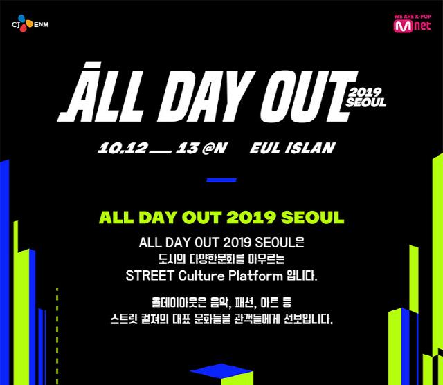 ▲ 쇼미더머니8 콘서트 '올데이아웃 2019'