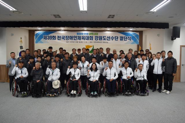 ▲ 강원도장애인체육회(사무처장 김도경)는 1일 강원체육회관 대회의실에서 제39회 전국장애인체육대회 도선수단 결단식을 가졌다.