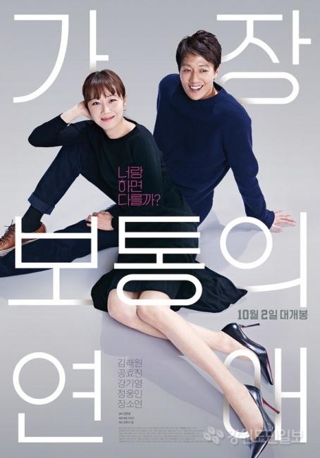 ▲ 영화 '가장 보통의 연애' 포스터