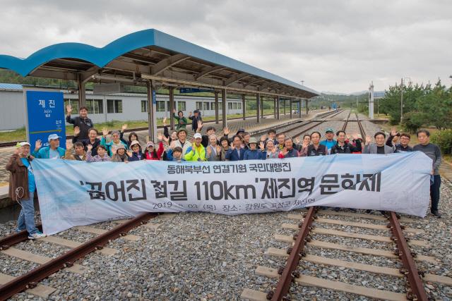 ▲ 희망래일 DMZ 평화기행 '끊어진 철길 110㎞' 제진역문화제가 3일 고성 제진역에서 전국에서 모인 시민,철도 종사자,철도동호회원 등 150여명이 참가한 가운데 열렸다.