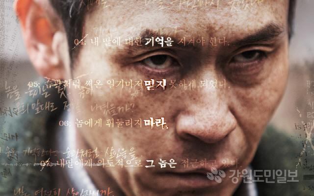 ▲ 영화 '살인자의 기억법' 포스터