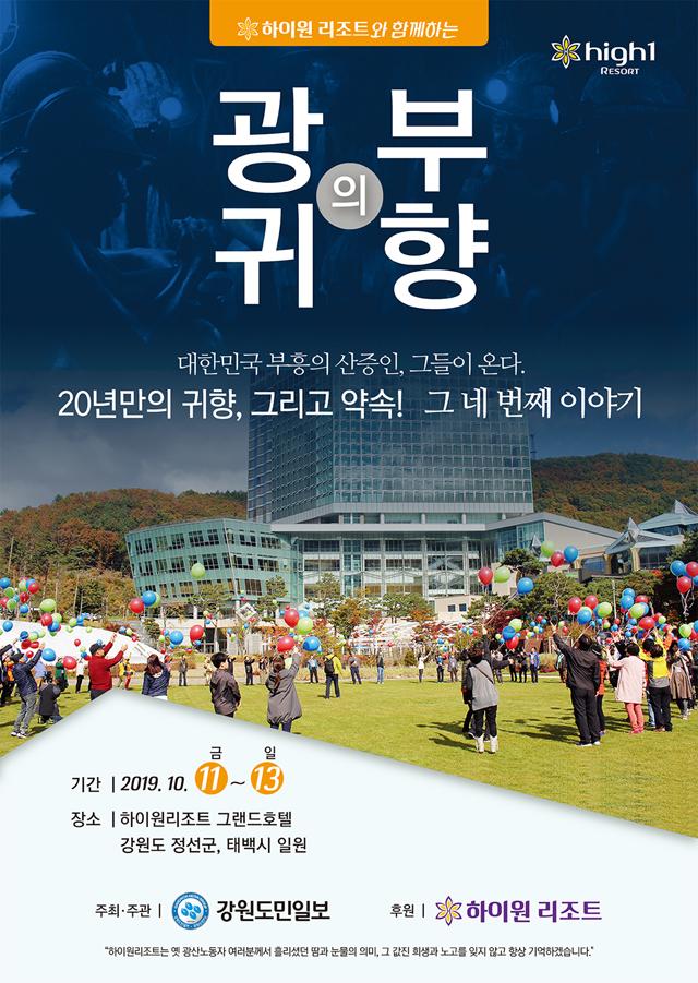 2019-광부의-귀향-포스터.jpg