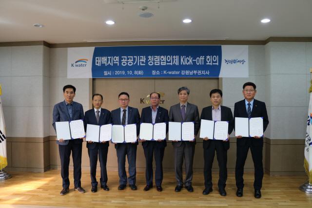▲ 태백지역 7개 공공기관은 지난 8일 한국수자원공사 강원남부권지사에서 청렴협의체 구성을 위한 회의를 개최했다.