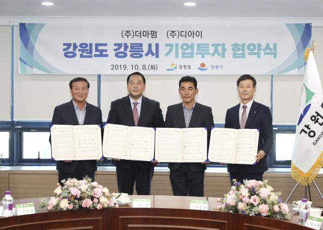 ▲ 강릉시는 지난 8일 시청에서 더마펌,디아이와 공장신설 관련 투자협약을 체결했다.