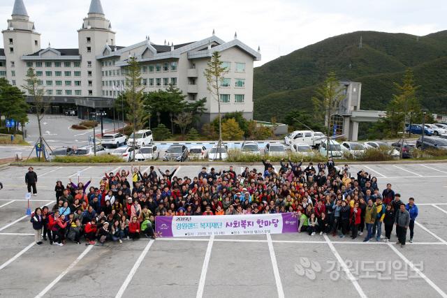 ▲ 강원랜드 복지재단 '2019년 사회복지 한마당 행사'가 10일 하이원리조트 팰리스호텔에서 열렸다.